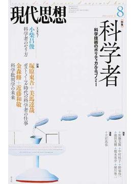 現代思想 vol.42−12 〈特集〉−科学者