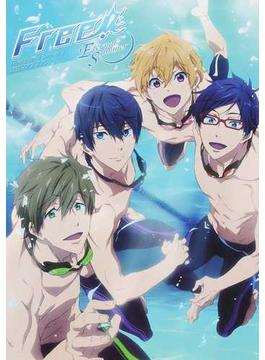 「Free!−Eternal Summer−」公式ファンブック(ぽにきゃんBOOKS)