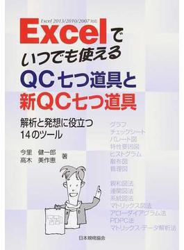 Excelでいつでも使えるQC七つ道具と新QC七つ道具 解析と発想に役立つ14のツール