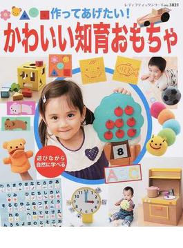 作ってあげたい!かわいい知育おもちゃ 遊びながら自然に学べる(レディブティックシリーズ)