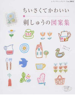 ちいさくてかわいい刺しゅうの図案集(レディブティックシリーズ)