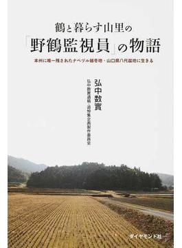 鶴と暮らす山里の「野鶴監視員」の物語 本州に唯一残されたナベヅル越冬地・山口県八代盆地に生きる