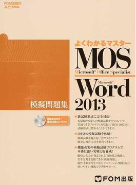 MOS Microsoft Word 2013模擬問題集 Microsoft Office Specialist