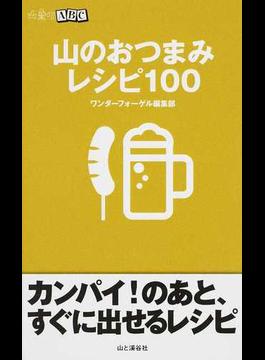 山のおつまみレシピ100(山登りABC)