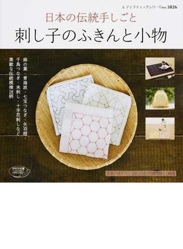 刺し子のふきんと小物 日本の伝統手しごと 素敵な伝統模様28柄(レディブティックシリーズ)