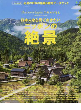 日本人なら見ておきたいニッポンの絶景 永久保存版(エイムック)