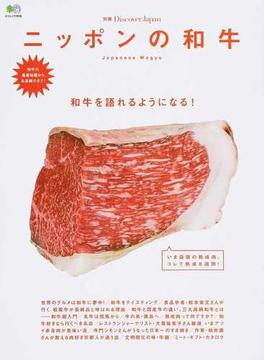 ニッポンの和牛 和牛を語れるようになる!(エイムック)