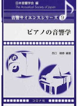 ピアノの音響学