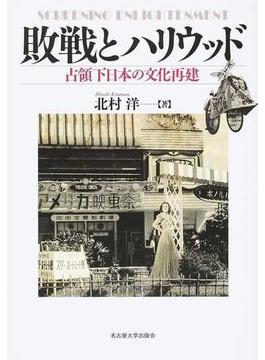 敗戦とハリウッド SCREENING ENLIGHTENMENT 占領下日本の文化再建