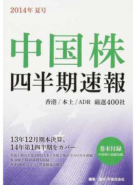中国株四半期速報 2014年夏号 香港/本土/ADR厳選400社