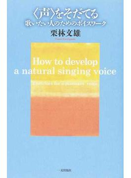 〈声〉をそだてる 歌いたい人のためのボイスワーク
