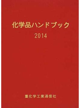 化学品ハンドブック 2014