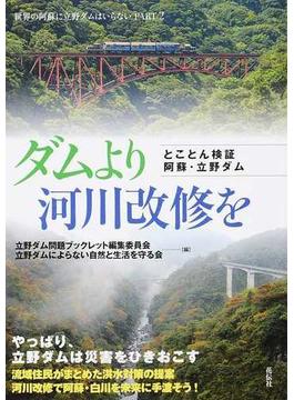 ダムより河川改修を とことん検証阿蘇・立野ダム