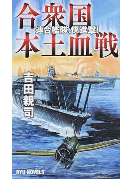 合衆国本土血戦 1 連合艦隊、快進撃!
