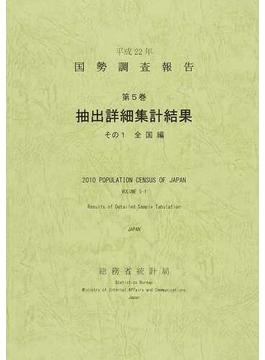 国勢調査報告 平成22年第5巻その1 抽出詳細集計結果