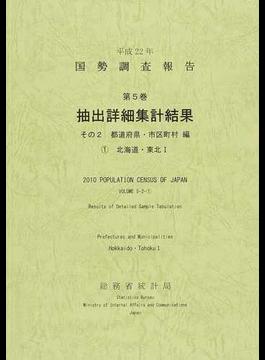 国勢調査報告 平成22年第5巻その2−1 抽出詳細集計結果 1 北海道・東北 1
