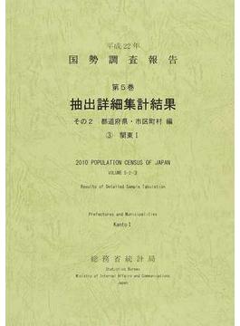国勢調査報告 平成22年第5巻その2−3 抽出詳細集計結果 3 関東 1