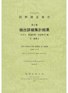 国勢調査報告 平成22年第5巻その2−4 抽出詳細集計結果 4 関東 2