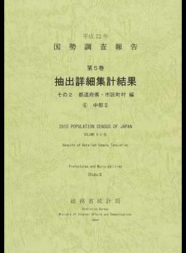 国勢調査報告 平成22年第5巻その2−6 抽出詳細集計結果 6 中部 2