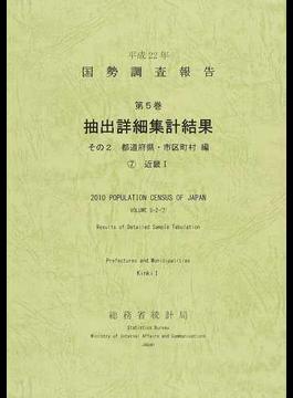 国勢調査報告 平成22年第5巻その2−7 抽出詳細集計結果 7 近畿 1