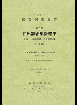 国勢調査報告 平成22年第5巻その2−8 抽出詳細集計結果 8 近畿 2