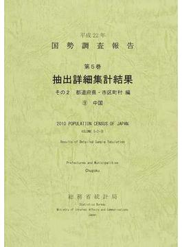 国勢調査報告 平成22年第5巻その2−9 抽出詳細集計結果 9 中国