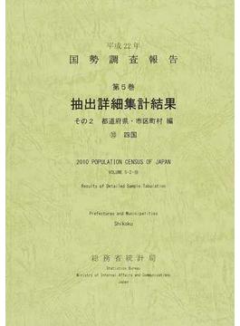 国勢調査報告 平成22年第5巻その2−10 抽出詳細集計結果 10 四国