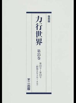 力行世界 復刻版 第25巻 第341号〜第344号(昭和8年5月〜8月)