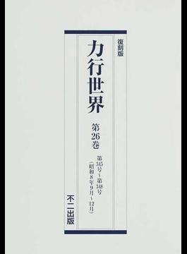 力行世界 復刻版 第26巻 第345号〜第348号(昭和8年9月〜12月)
