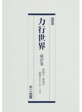 力行世界 復刻版 第27巻 第349号〜第352号(昭和9年1月〜4月)