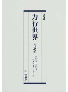 力行世界 復刻版 第28巻 第353号〜第356号(昭和9年5月〜8月)