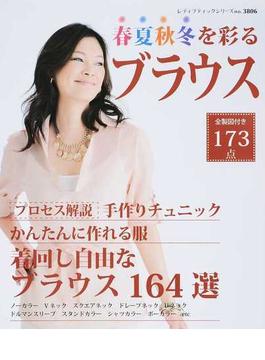 春夏秋冬を彩るブラウス 全製図付き173点(レディブティックシリーズ)
