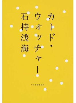 カード・ウォッチャー(ハルキ文庫)