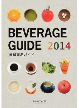 飲料商品ガイド 2014