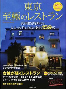 東京至極のレストラン 2015年版 大人の女性のための厳選159店(SEIBIDO MOOK)