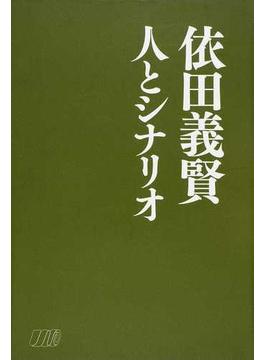 依田義賢 人とシナリオ