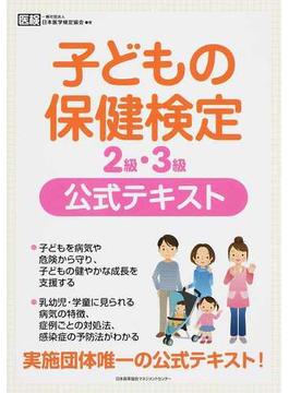 子どもの保健検定2級・3級公式テキスト