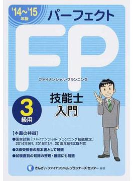 パーフェクトFP技能士入門3級用 ファイナンシャル・プランニング '14〜'15年版