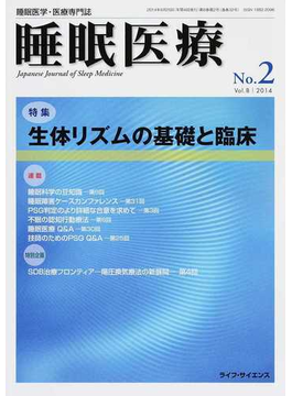 睡眠医療 睡眠医学・医療専門誌 Vol.8No.2(2014) 特集生体リズムの基礎と臨床