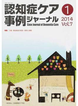 認知症ケア事例ジャーナル Vol.7−1(2014) 特集介護・福祉施設の経営・運営と課題