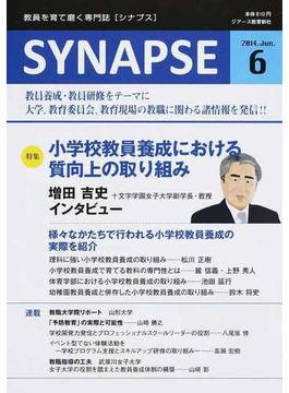 SYNAPSE 教員を育て磨く専門誌 2014−6