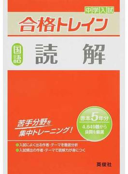 中学入試合格トレイン国語読解