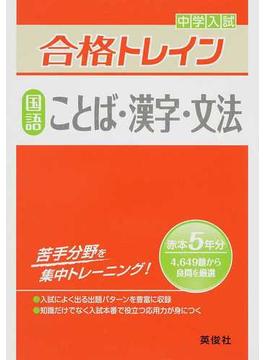 中学入試合格トレイン国語ことば・漢字・文法