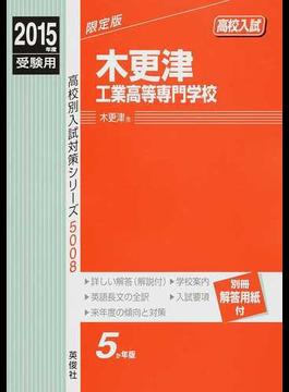 木更津工業高等専門学校 高校入試 2015年度受験用