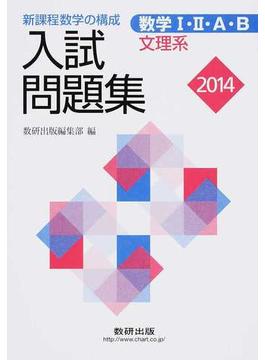 数学Ⅰ・Ⅱ・A・B入試問題集〈文理系〉 新課程数学の構成 2014