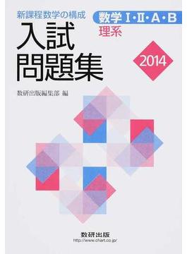 数学Ⅰ・Ⅱ・A・B入試問題集〈理系〉 新課程数学の構成 2014