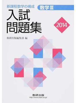 数学Ⅲ入試問題集 新課程数学の構成 2014