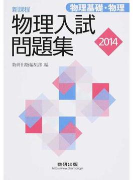 物理入試問題集物理基礎・物理 新課程 2014