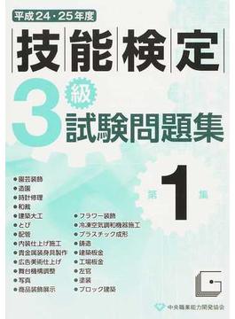 3級技能検定試験問題集 平成24・25年度第1集