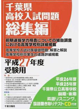 千葉県高校入試問題総集編 平成27年度受験用